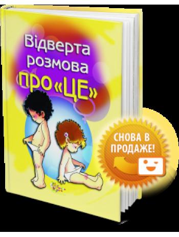 """Відверта розмова про """"ЦЕ"""". Перший підручник про секс для вашої дитини книга купить"""