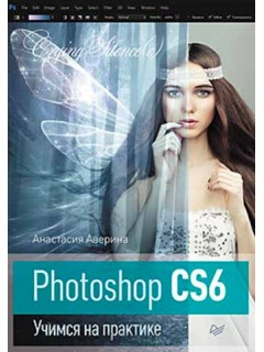Купить Photoshop CS6