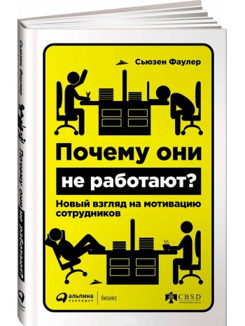 Почему они не работают? Новый взгляд на мотивацию сотрудников книга купить