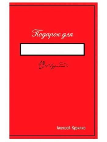 Подарок для... книга купить