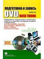 Подготовка и запись DVD всех типов. Краткое руководство