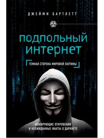 Подпольный интернет. Темная сторона мировой паутины книга купить