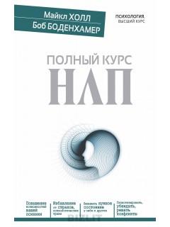 Полный курс НЛП книга купить