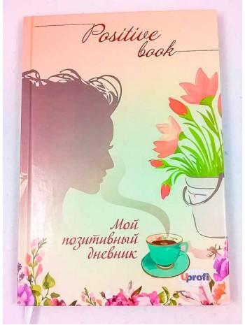 Positive book - рус. (Ася) книга купить