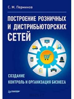 Построение розничных и дистрибьюторских сетей книга купить