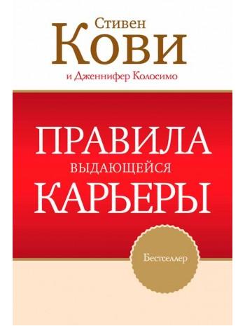 Правила выдающейся карьеры книга купить