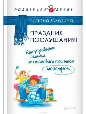 Праздник послушания! Как управлять детьми, не становясь при этом монстром книга купить