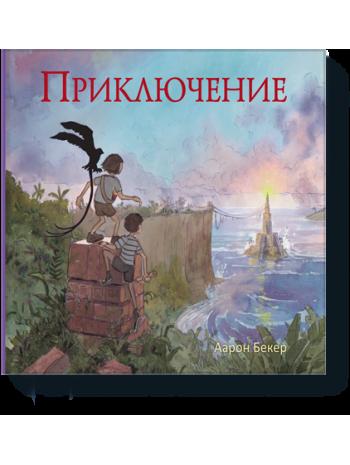 Приключение. Графический роман книга купить