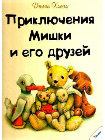 Приключения Мишки и его друзей книга купить