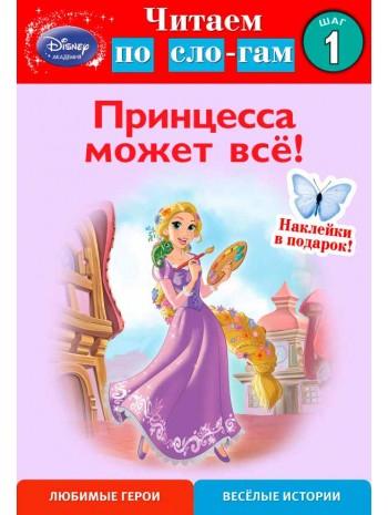 Принцесса может всё! Шаг 1 (Disney Принцесса) книга купить