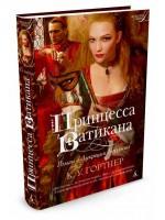 Принцесса Ватикана. Роман о Лукреции Борджиа