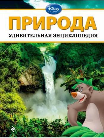 Природа (удивительная энциклопедия) книга купить