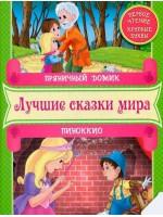 Пряничний домик. Пиноккио. Первое чтение