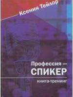 Профессия - СПИКЕР. Книга-тренинг