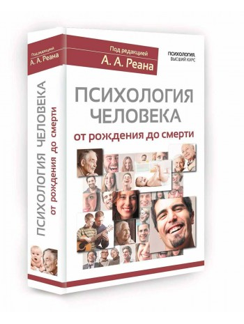 Психология человека от рождения до смерти книга купить