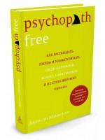 Psychopath Free. Как распознать лжеца и манипулятора среди партнеров, коллег, начальников и не стать