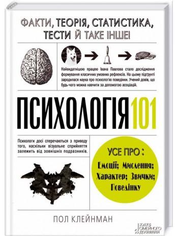 Психологія 101. Факти, теорія, статистика, тести й таке інше книга купить