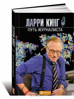 Купить Путь журналиста