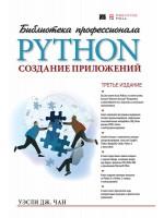 Python. Создание приложений. Библиотека профессионала, 3-е издание