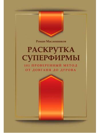 Раскрутка суперфирмы. 101 проверенный метод: от Довганя до Дурова книга купить