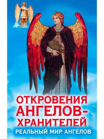 Откровения Ангелов-Хранителей. Реальный мир Ангелов книга купить