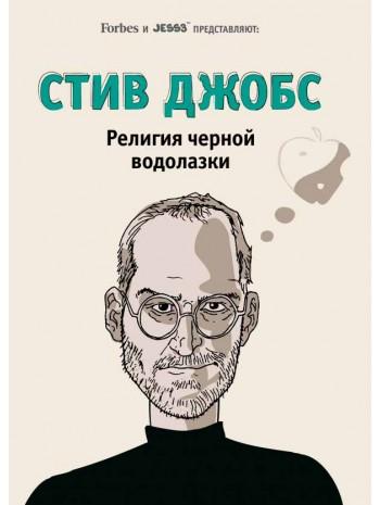 Стив Джобс. Религия черной водолазки книга купить