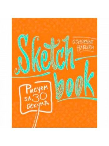 Sketchbook. Рисуем за 30 секунд. Основные навыки (апельсин) книга купить