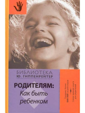 Родителям. Как быть ребенком книга купить