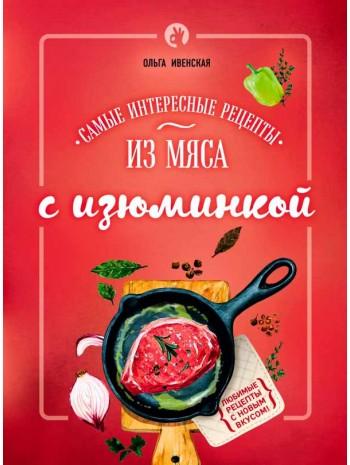 Самые интересные рецепты из мяса с изюминкой книга купить