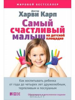 Самый счастливый малыш на детской площадке книга купить