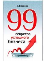 99 секретов успешного бизнеса