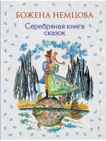 Серебряная книга сказок