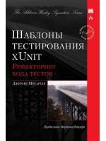 Шаблоны тестирования xUnit. Рефакторинг кода тестов (Signature Series)