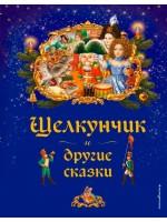 Щелкунчик и другие сказки