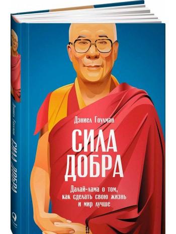 Сила добра. Далай Лама о том, как сделать свою жизнь и мир лучше книга купить