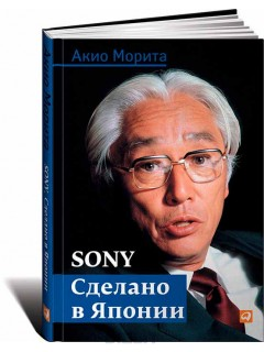 Sony. Сделано в Японии книга купить
