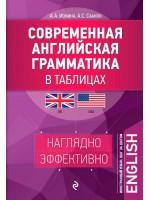 Современная английская грамматика в таблицах. 3-е издание