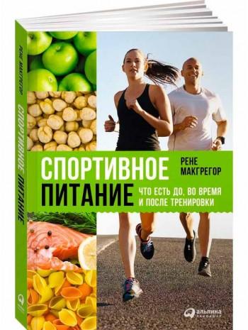 Спортивное питание. Что есть до, во время и после тренировки книга купить