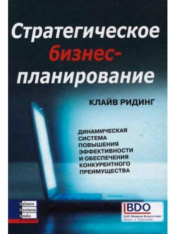 Стратегическое бизнес-планирование книга купить