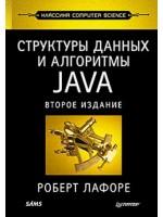 Структуры данных и алгоритмы в Java. Классика Computers Science. 2-е изд.