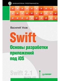 Swift. Основы разработки приложений под iOS книга купить