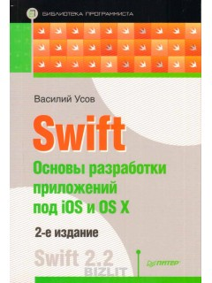 Купить Swift. Основы разработки приложений под iOS и OS X. 2-е изд.
