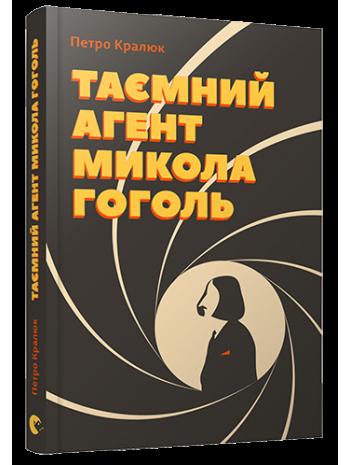 Таємний агент Микола Гоголь, або Про що розповідає «Тарас Бульба» книга купить