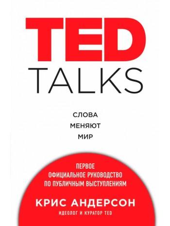 TED TALKS. Слова меняют мир. Первое официальное руководство по публичным выступлениям книга купить
