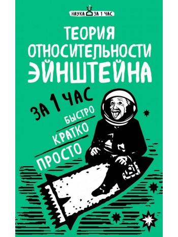 Теория относительности Эйнштейна за 1 час книга купить