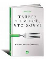 Теперь я ем всё, что хочу! Система питания Давида Яна