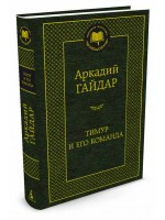 Тимур и его команда (Азбука-Атикус)