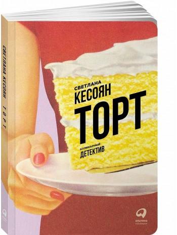 Торт. Кулинарный детектив книга купить