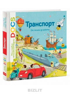 Транспорт. От телеги до ракеты. Мои первые энциклопедии DOCS книга купить