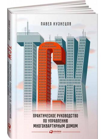 ТСЖ. Практическое руководство по управлению многоквартирным домом книга купить